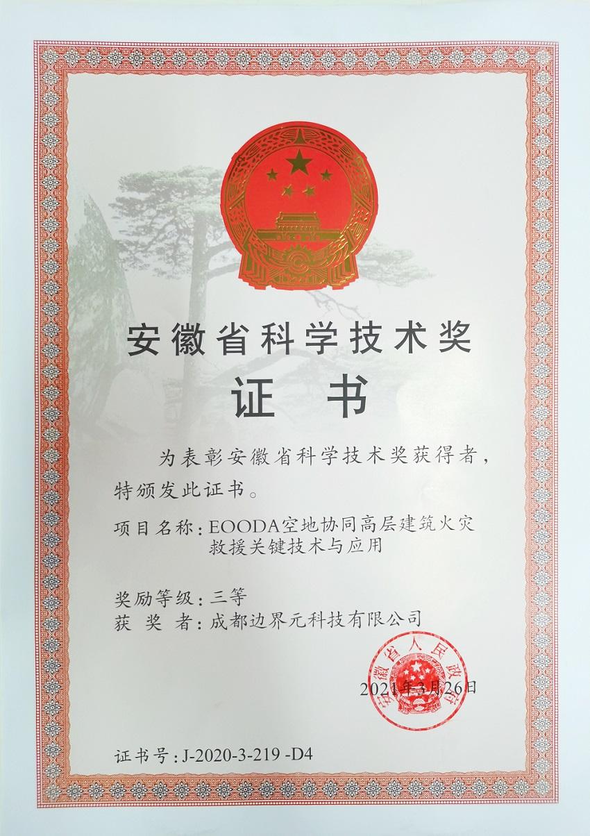 成都边界元-技术奖.jpg